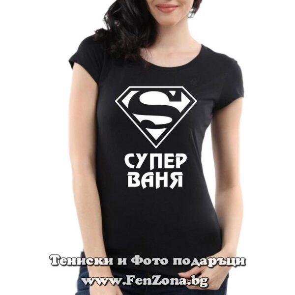 Дамска тениска с надпис Супер Ваня