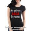 Дамска тениска с надпис Най-добрата баба Йорданка