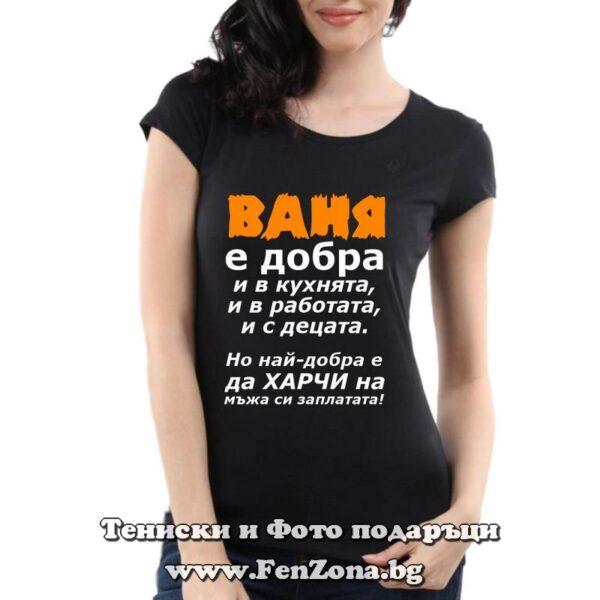 Дамска тениска с надпис Ваня е добра