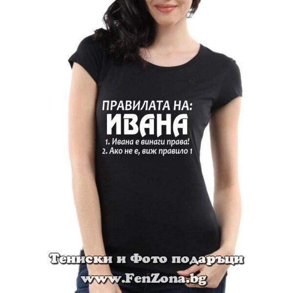 Дамска тениска с надпис Правилата на Ивана