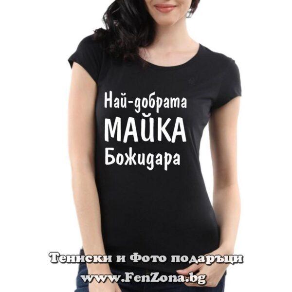 Дамска тениска с надпис Най-добрата майка Божидара