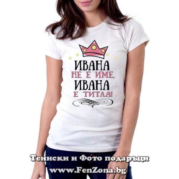 Дамска тениска с щампа Ивана не е име, а титла