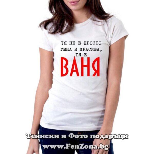Дамска тениска с щампа Умна и красива Ваня