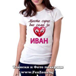 Дамска тениска с щампа Моето сърце бие само за Иван