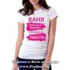 Дамска тениска с щампа Ваня принудена да работи