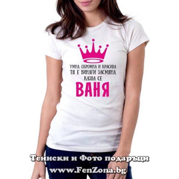 Дамска тениска с щампа Умна-скрома-красива Ваня