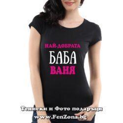 Дамска тениска с надпис Най-добрата баба Ваня