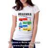 Дамска тениска с щампа Иванина ти си нашата прицеса