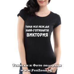 Дамска тениска с надпис Така изглежда най-готината Виктория