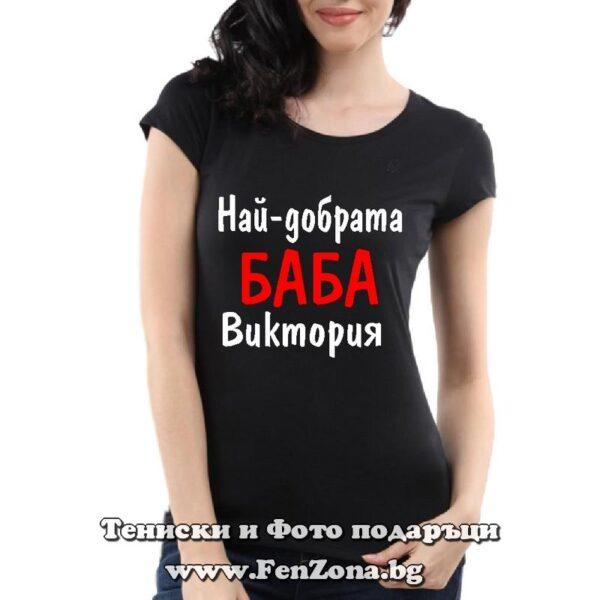 Дамска тениска с надпис Най-добрата баба Виктория