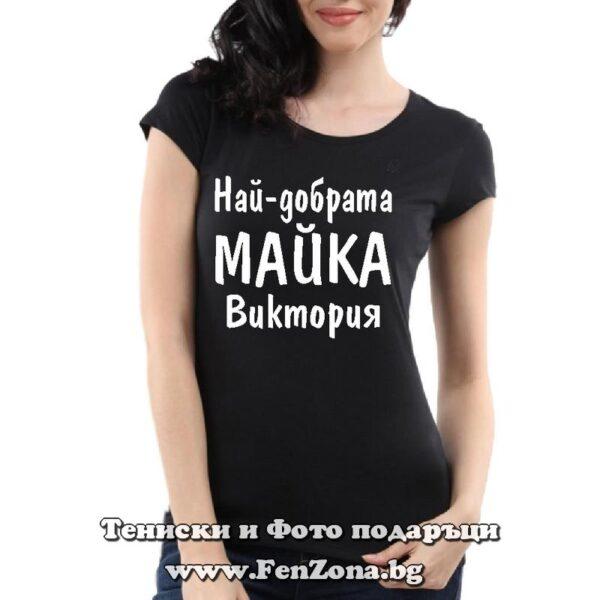 Дамска тениска с надпис Най-добрата майка Виктория