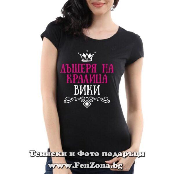 Дамска тениска с надпис Дъщеря на кралица Вики