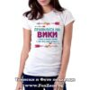 Дамска тениска с надпис Правилата на Вики