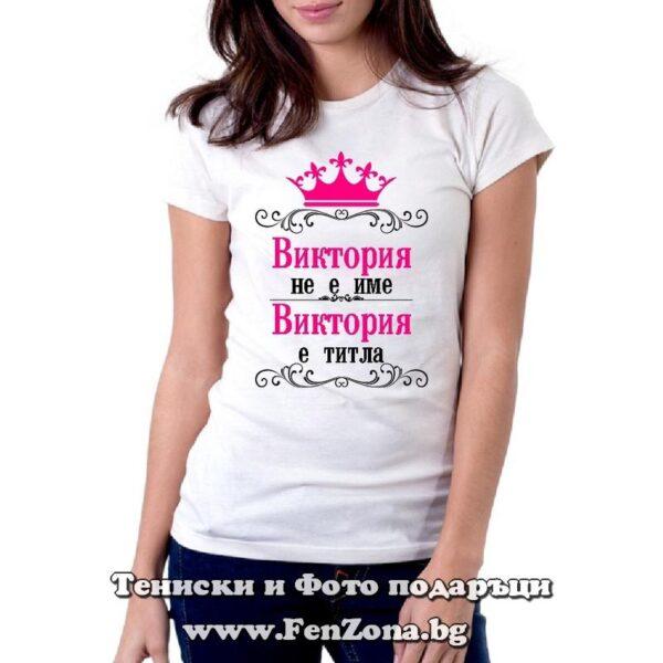 Дамска тениска с надпис Виктория не е име