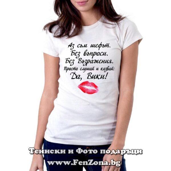 Дамска тениска с надпис