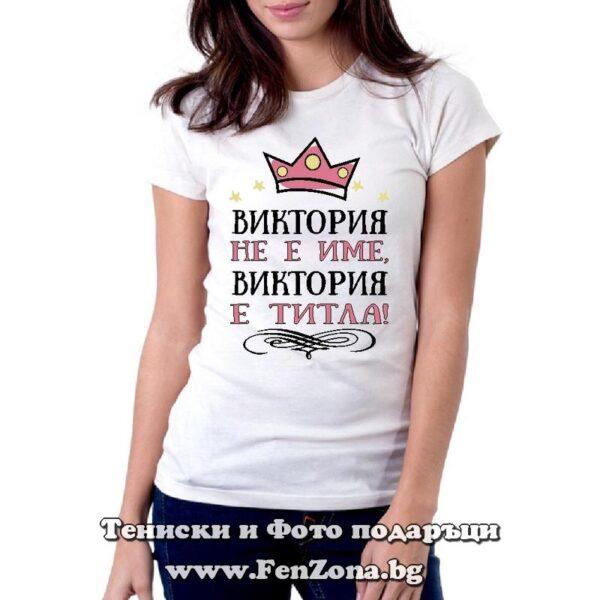 Дамска тениска с надпис Виктория не е име, а титла 02