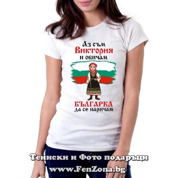 Дамска тениска с надпис Аз съм Виктория и обичам българка да се наричам