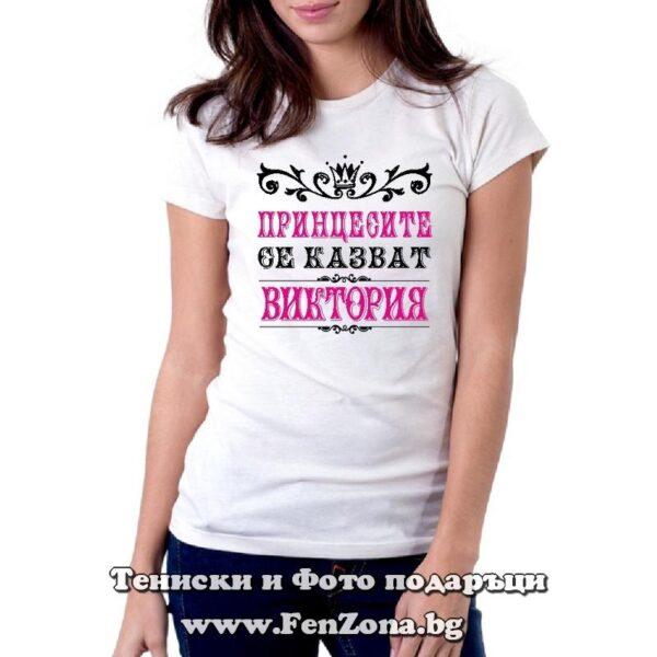 Дамска тениска с надпис Принцесите се казват Виктория