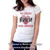 Дамска тениска с надпис Най-добрата Вики на света