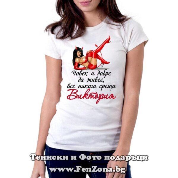 Дамска тениска с надпис Човек и добре да живее среща Виктория