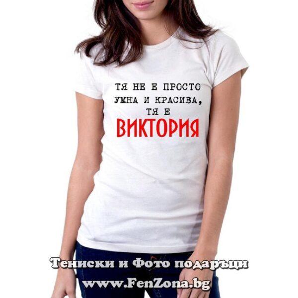 Дамска тениска с надпис Тя е Виктория