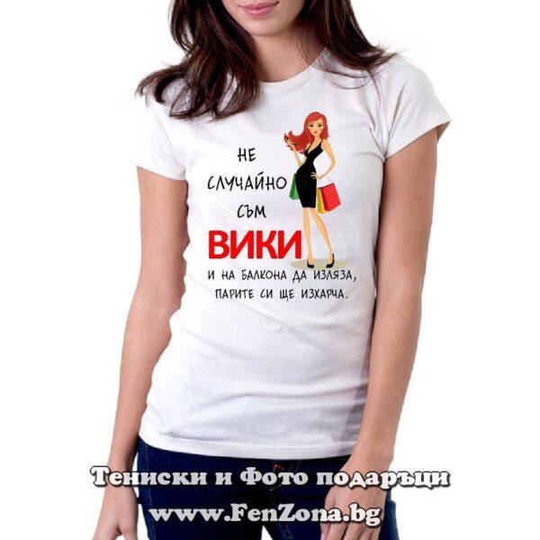 Дамска тениска с надпис Не случайно съм Вики