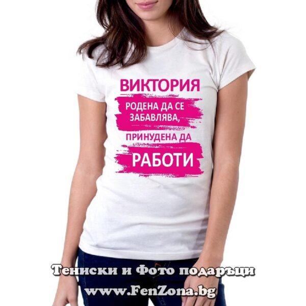 Дамска тениска с надпис Виктория родена да се забавлява