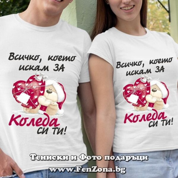 Тениски за двойки Всичко, което искам за Коледа си ти 2