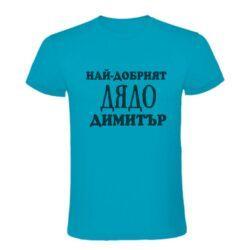 Мъжка тениска с надпис Най-добрият дядо Димитър