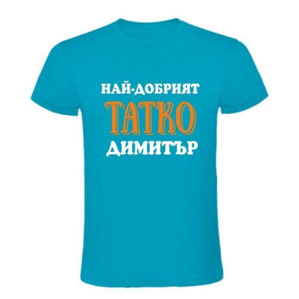 Мъжка тениска с надпис Най-добрият татко Димитър