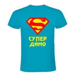 Мъжка тениска с надпис Супер Димо