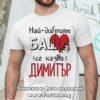 Мъжка тениска с надпис Най-добрият баща се казва Димитър