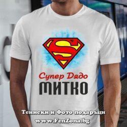 Мъжка тениска с надпис Супер дядо Митко