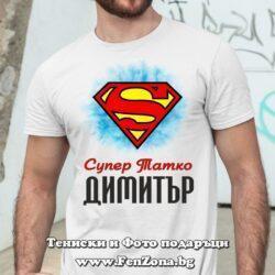 Мъжка тениска с надпис Супер татко Димитър
