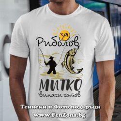 Мъжка тениска с надпис За риболов Митко винаги готов