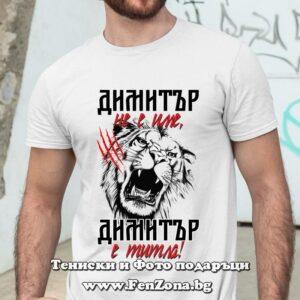 Мъжка тениска с надпис Димитър не е име а титла