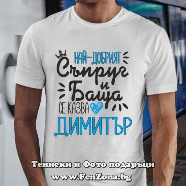 Мъжка тениска с надпис Най-добър съпруг и баща Димитър