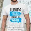 Мъжка тениска с надпис Димитър принуден да работи