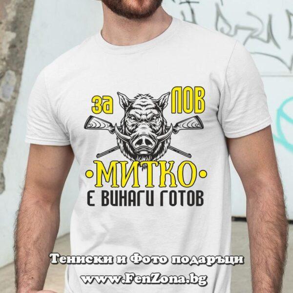 Мъжка тениска с надпис За лов Митко е винаги готов