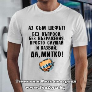 Мъжка тениска с надпис Да Митко