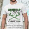 Мъжка тениска с надпис Димитър е добър с пушка в гората