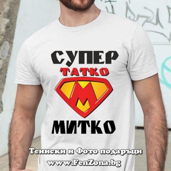 Мъжка тениска с надпис Супер татко Митко
