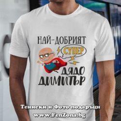 Мъжка тениска с надпис Най-добрият Супер дядо Димитър