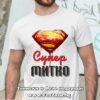 Мъжка тениска с надпис Супер Митко
