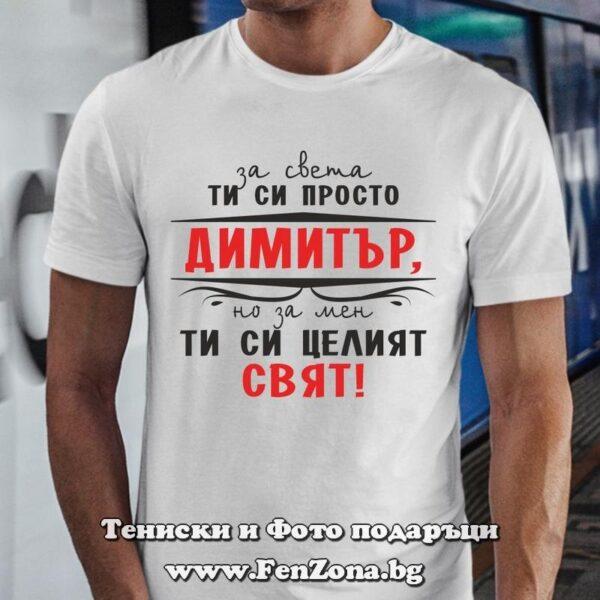 Мъжка тениска с надпис Димитър за мен си целият свят