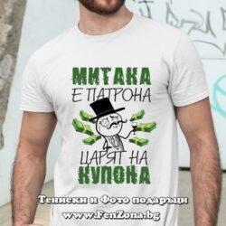 Митака е патрона