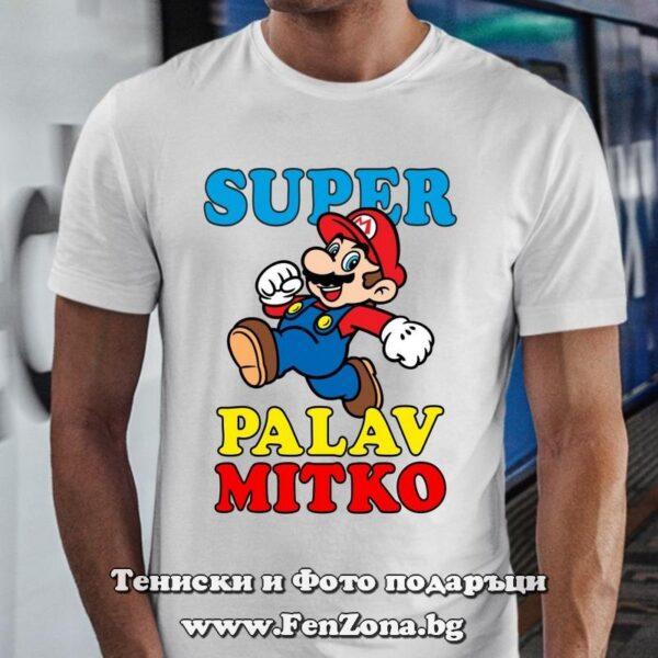 Мъжка тениска с надпис Super Palav Mitko