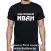 Мъжка тениска с надпис Най-готиният Иван