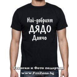 Мъжка тениска с надпис Най-добрият дядо Данчо
