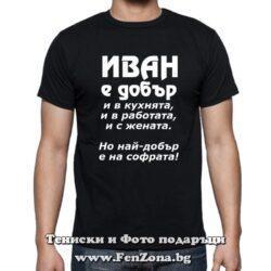 Мъжка тениска с надпис Иван е добър